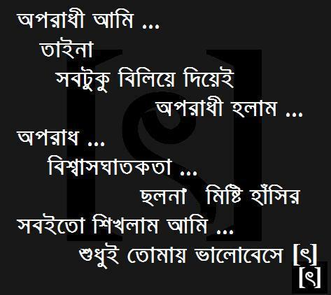 Sad Quotes About Love Pdf : Bangla Abeger Notes Im So Lonely...