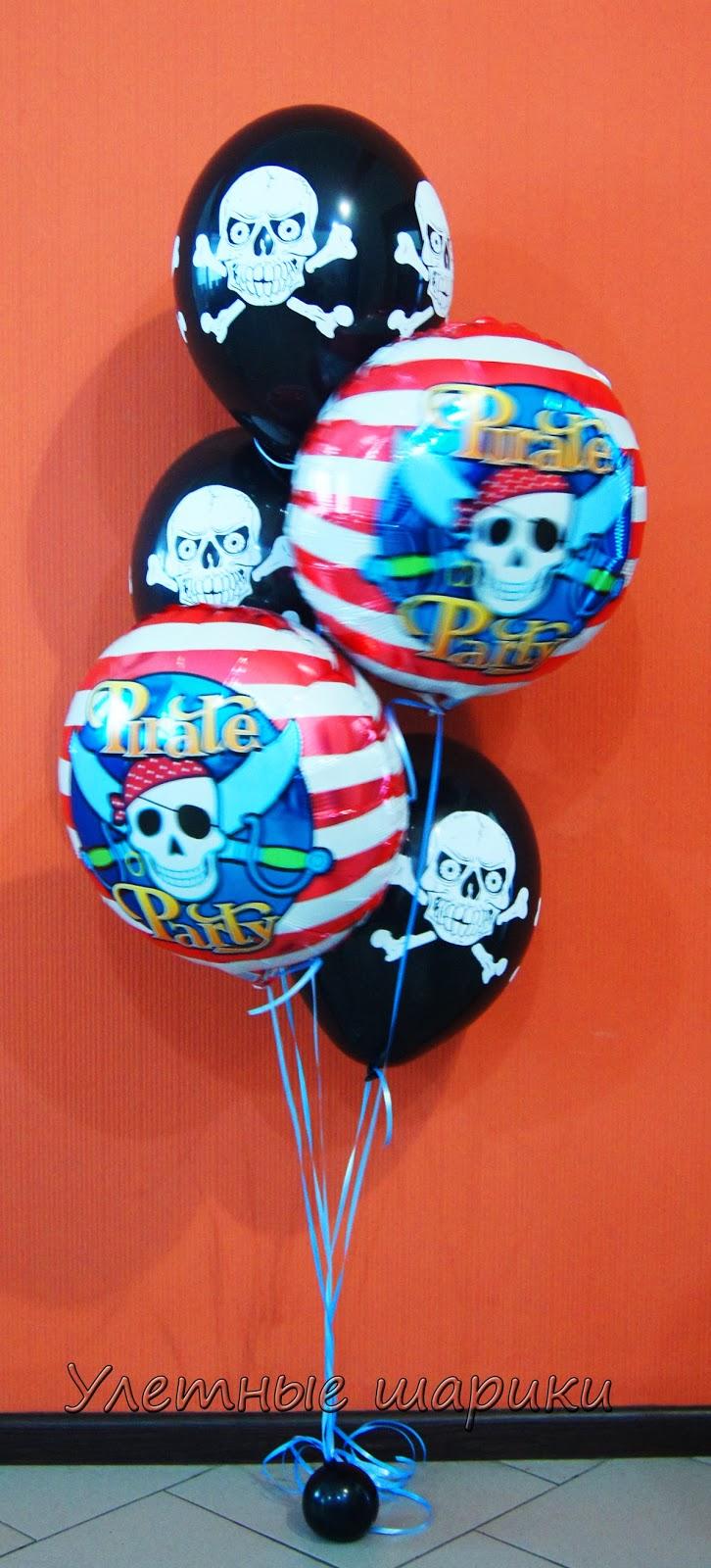 Пиратский букет из воздушных шариков