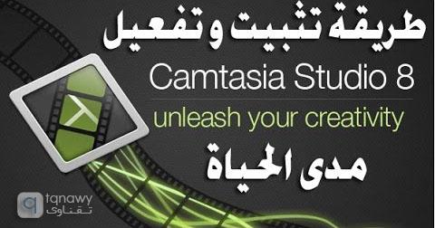 تحميل برنامج  8 camtasia studio مع التفعيل مدى الحياه
