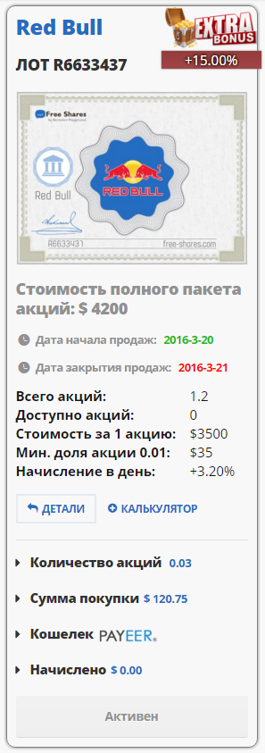 free-shares.com хайп