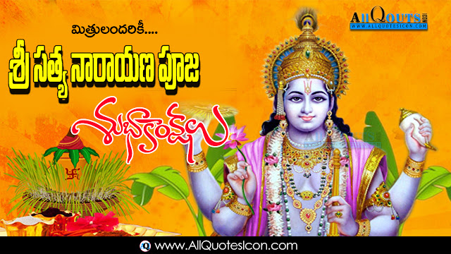 Best-Sri-Satyanarayana-Vratam-Pooja-Wishes-In-Telugu-HD-Wallpapers-Inspiration-quotes-Best-Sri-Satyanarayana-Vratam-Pooja-Greetings-Pictures-Telugu-Quotes-images-free