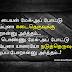 Tamil Kavithai | Kavithaigal