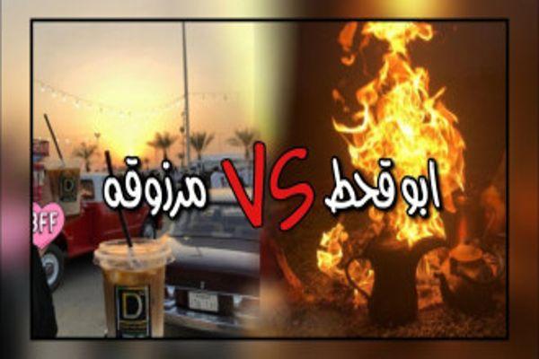 مسابقة بين مرزوقة  وأبوقحط  في السعودية تتحول لحدث عالمي