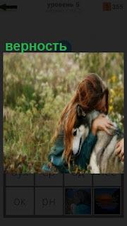 Девушка обнимает собаку и благодарит её за верность к себе