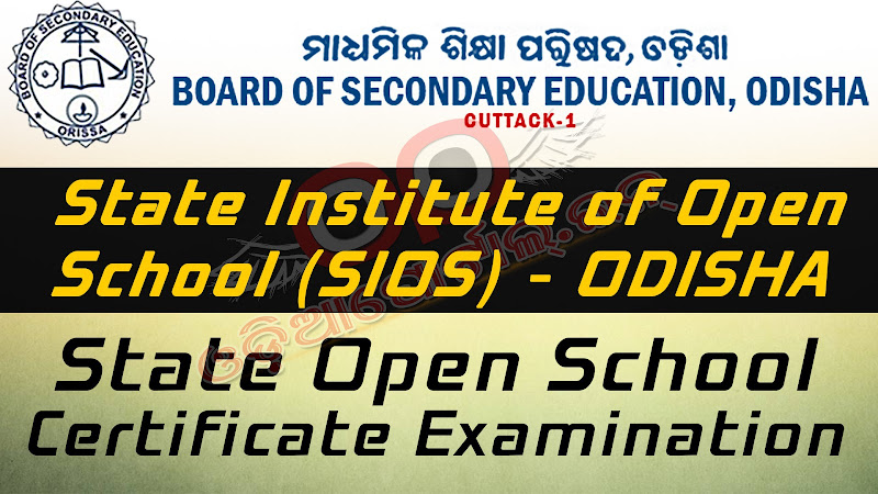 Download Admit Card For State Open School Certificate Exam 2017 (1st) By BSE, Odisha, Odisha State Institute of Open School (SIOS) & Board of Secondary Education (BSE), Odisha has published Online Admit card or Hall Ticket Card for Odisha State Open School Certificate Examination (SOSCE), 2017 (1st).