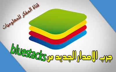 Exclusive: Try the new version of BlueStacks 3 BlueStacks Android applications on the computer with its new features wonderful - Download BlueStacks 3 New Release