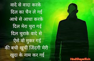 hindi-sad-bewafa-shayari