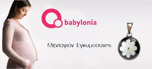 http://www.mysunshine.gr/mitrotita/egkymosyni/moysika-mentagion-egkymosynis-bola.html