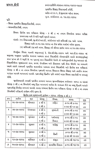 PRIMARY SCHOOL SECOND EXAM TIME TABLE ANE SUCHANAO BABAT PRIMRY EDUCATION DEPARTMENT NO GR