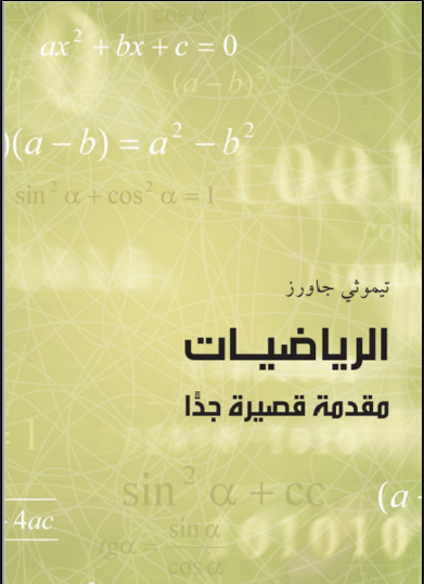 الرياضيات مقدمة قصيره جدا PDF تحميل مباشر