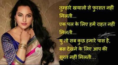 Love Shayari Images : लव शायरी इमेज