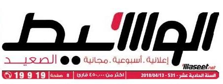 وسيط الصعيد عدد الجمعة 13 ابريل 2018 م