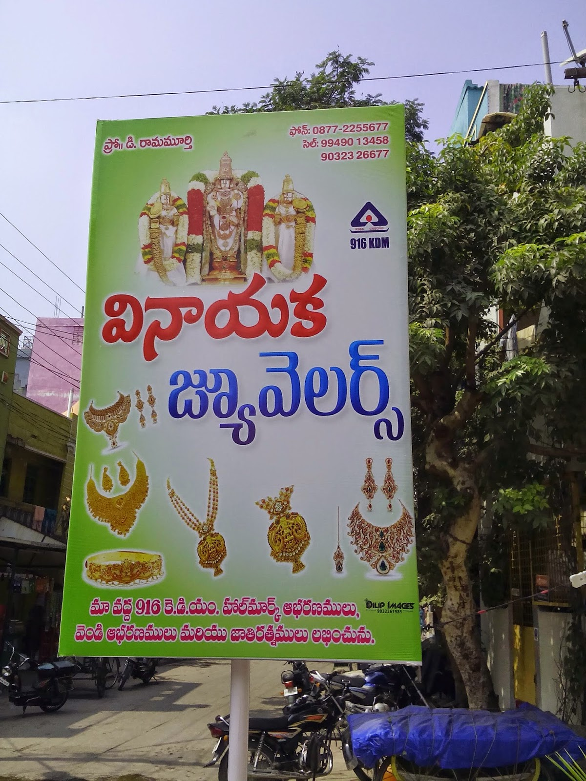 Vinayaka jewellers Tirupati