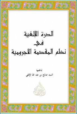 الدرة الإلغية نظم المقدمة الآجرومية - صالح بن عبد الله الإلغي السوسي , pdf