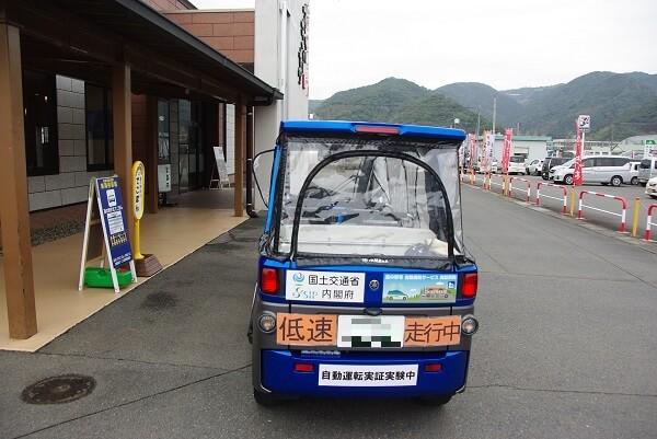 自動運転車の後方からの写真です