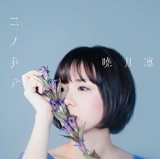 暁月凛-コノ手デ-歌詞