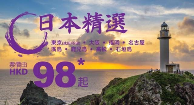 抵抵抵,掃墓前必搶!HK Express 日本航點低至【$98】,連稅只需HK$361起,今晚12點(即4月5日零晨)開搶。