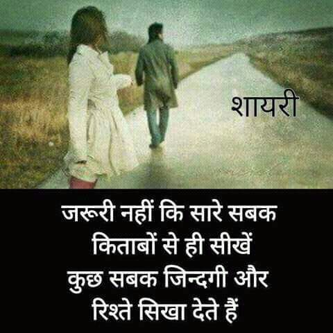 Yadein shayari har roz koi khwaab toot jata hai for Koi 5 vigyapan in hindi