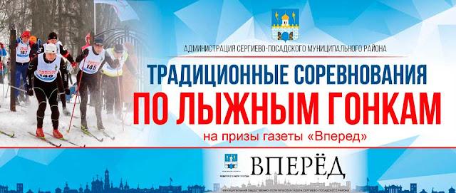 лыжная гонка на призы газеты «Вперёд». Сергиев Посад