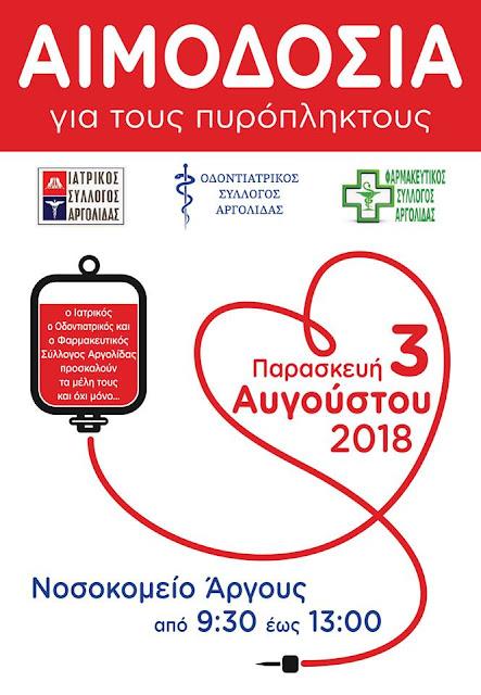Αιμοδοσία για τους πυρόπληκτους στο Νοσοκομείο Άργους