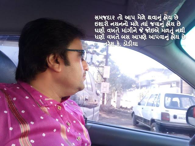 समजदार तो आप मेळे थवानुं होय छे Gujarati Muktak By Naresh K. Dodia