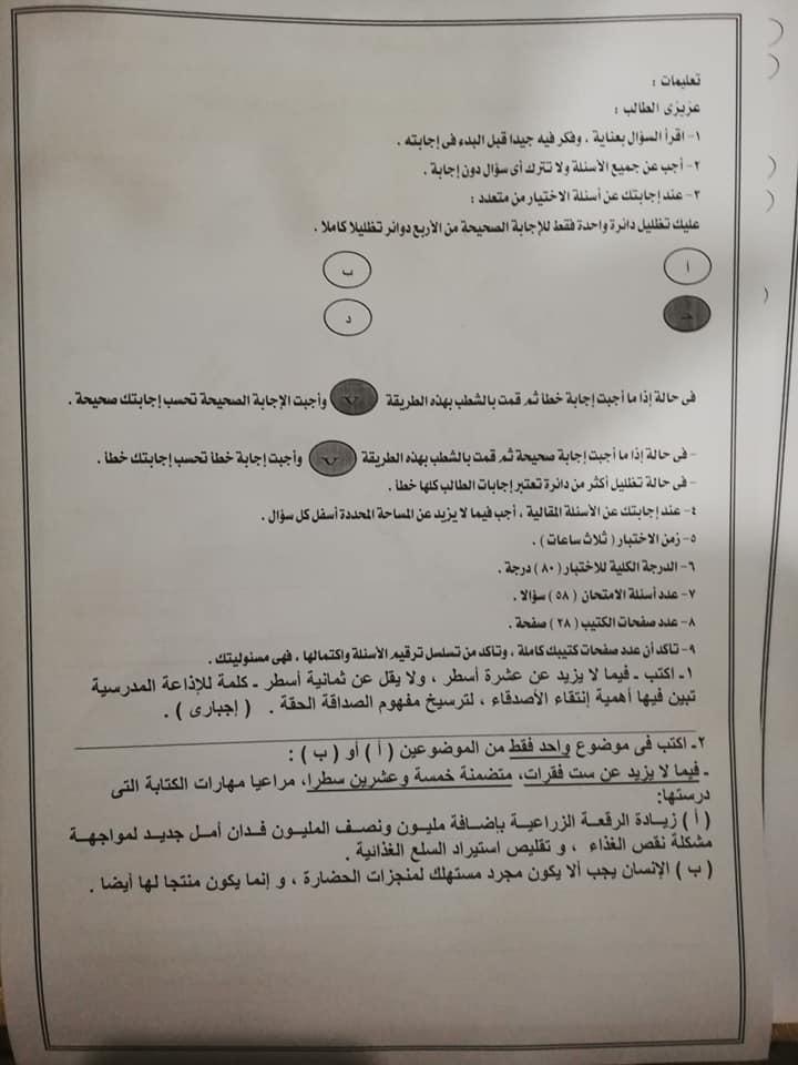 البوكليت الثامن فى اللغة العربية لطلاب الصف الثالث الثانوى ٢٠١٩ 2