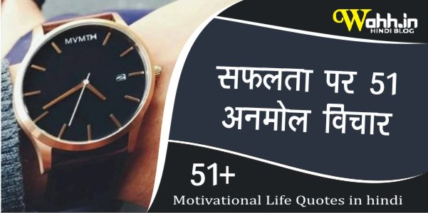 51-Success-Quotes-in-Hindi