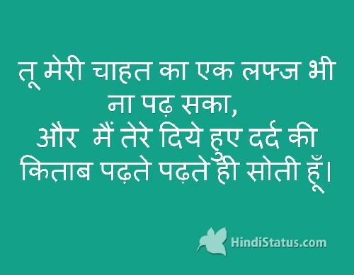 Book of Pain - HindiStatus