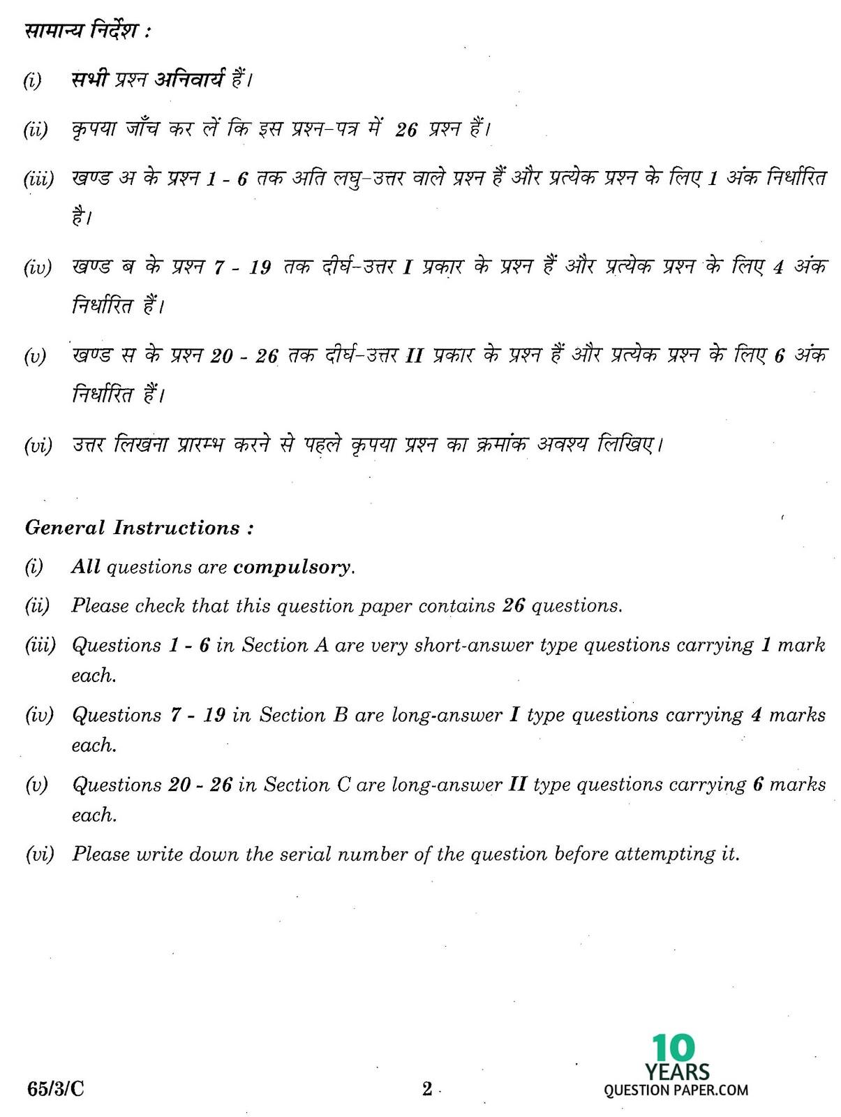 Maths Syllabus For Class 12th Cbse