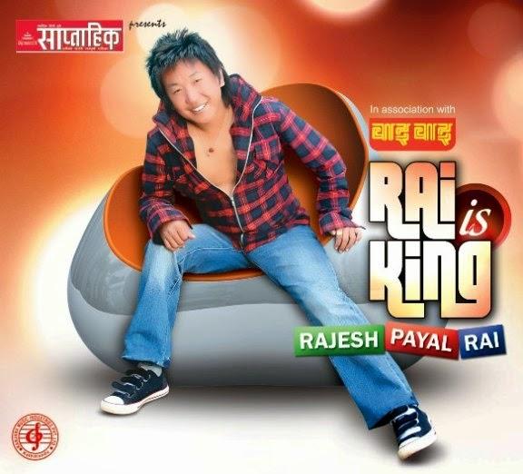 Rajesh payal rai best song || audio jukebox vol. 2 || best songs.