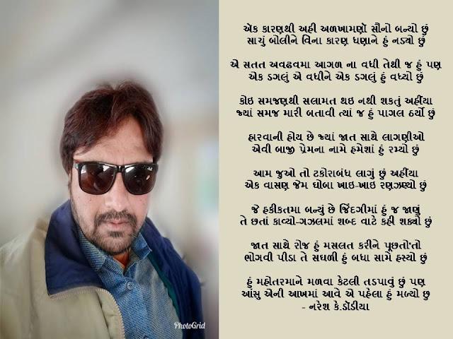 ऍक कारणथी अही अळखामणॉ सौनो बन्यो छुं  Gujarati Gazal By Naresh K. Dodia