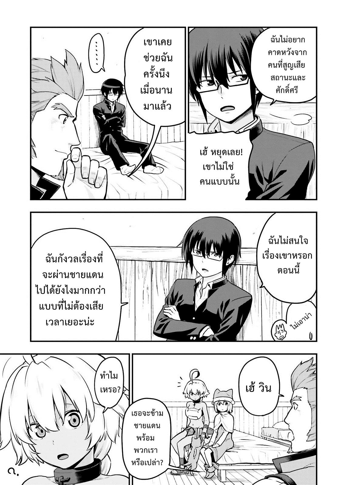 อ่านการ์ตูน Konjiki no Word Master 17 ภาพที่ 15