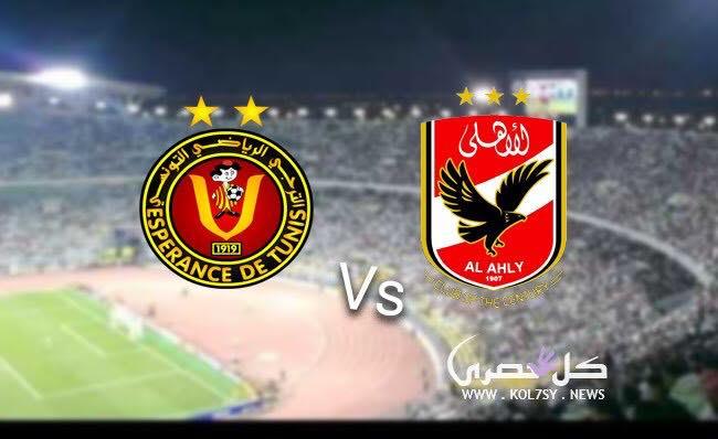 مشاهدة مباراة ألأهلي والترجي التونسي, بث مباشر