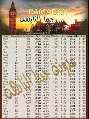 إمساكية رمضان 2016 فى لندن -إمساكية رمضان 1437 فى المملكة المتحدة