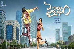Vaishakam (2016) Telugu Mp3 Songs Free Download