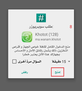 تطبيق رائع لتغيير الخطوط العربية في هاتفك الأندرويد (رووت)