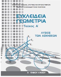 Συμπλήρωμα Λύσεων Σχολικού Γεωμετρίας Α Λυκείου, από Ράλλειο ΓΕΛ Θηλέων Πειραιά 2018-19 (6.1 εκδ)