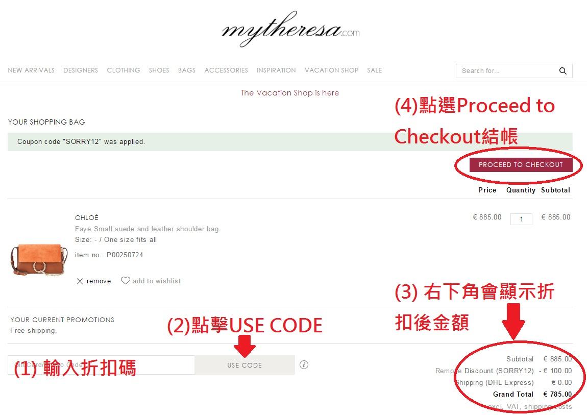 ‧欣匠 欣匠‧: 購物教學 德國精品網站Mytheresa購物教學,關稅支付,運費,退貨流程