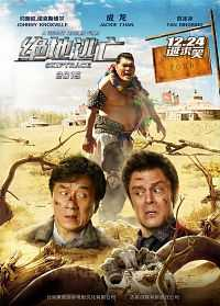 Skiptrace (2016) Hindi Dubbed Download 300mb Dual Audio HDRip 480p
