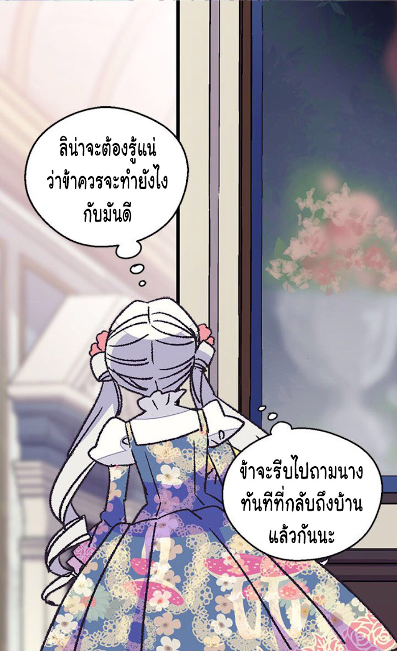 The Abandoned Empress - หน้า 57
