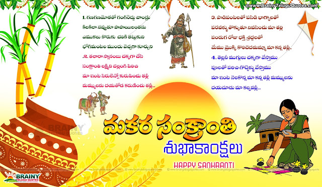 sankranti wishes quotes in Telugu, telugu sankranti subhakankshalu, sankranti famous greetings in telugu