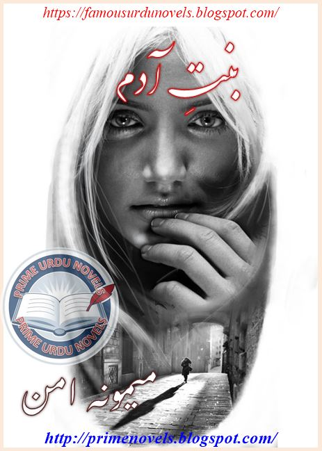 Bint E Adam novel pdf by Maimona Aman
