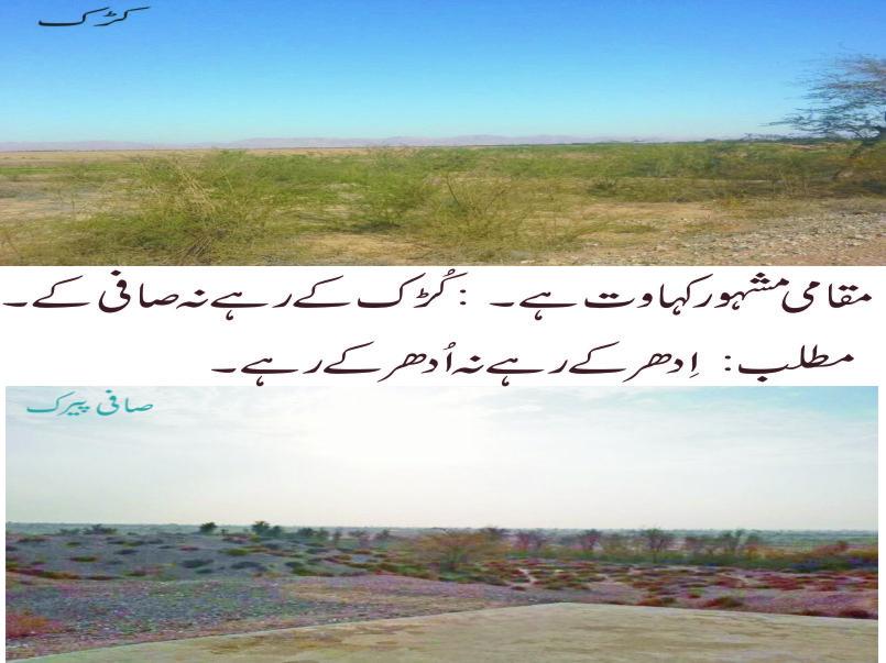 Story of Kurak and Safi Villages