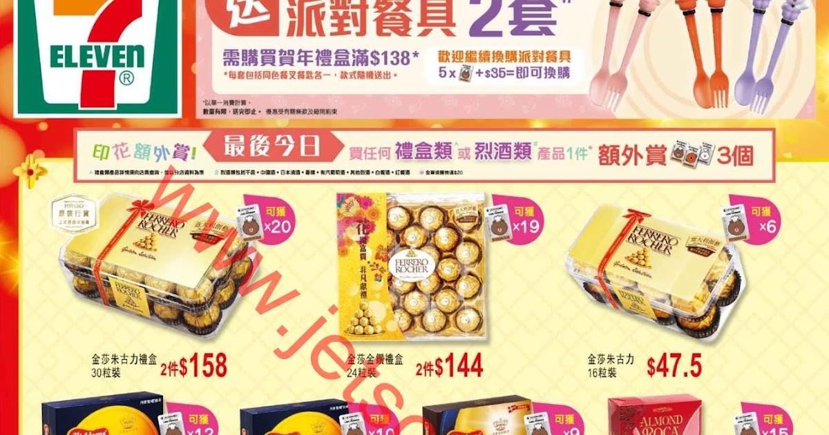 7-Eleven:賀年禮盒 最新優惠 / 恆生enJoy卡 全場貨品 95折(15/2) ( Jetso Club 著數俱樂部 )