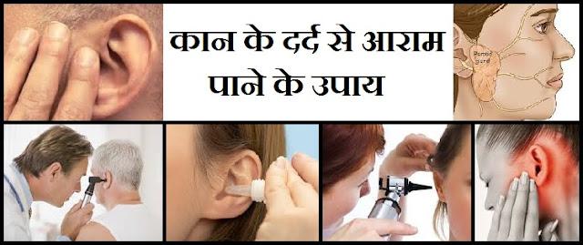 कान के दर्द से आराम पाने के उपाय