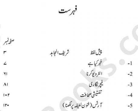 MASS COMMUNICATION BOOKS IN URDU PDF