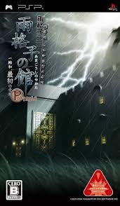 Amagoushi no Yakata Portable - Ichiyanagi Nagomu, Saisho no Junan - PSP - ISO Download