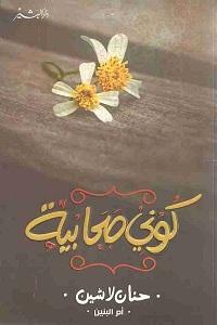 كتاب كوني صحابية pdf - حنان لاشين