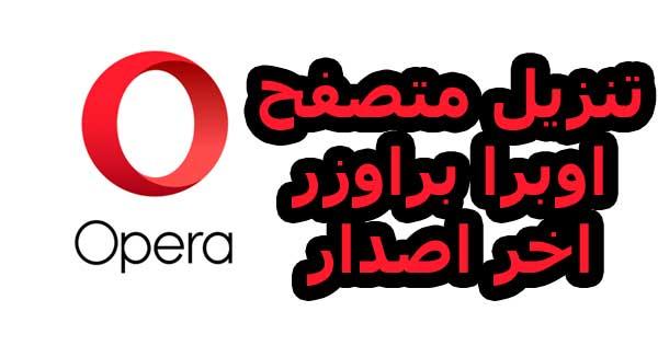 تحميل متصفح اوبرا نسخة محمولة للكمبيوتر Opera Portable