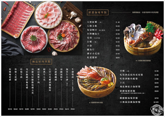 高雄春囍菜單-麻奶鍋菜單+升級麻辣卜卜鍋菜單 - 姐妹淘部落客
